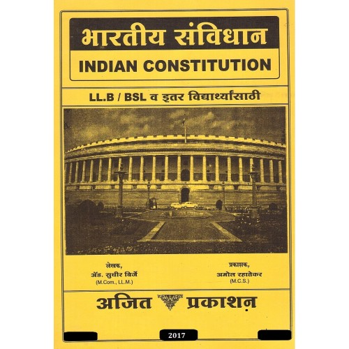 Ajit Prakashan's Indian Constitutional Law (Marathi) Notes For BSL & LLB by Adv. Sudhir J. Birje