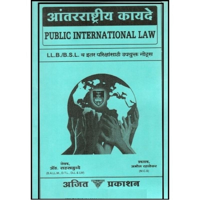 Ajit Prakashan's Public International Law (Marathi) Notes