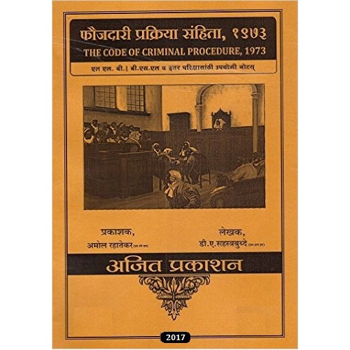 Ajit Prakashan's Criminal Procedure Code (Cr. P. C) ( Marathi) Notes for B.S.L & L.L.B by Adv. D. A. Sahastrabuddhe