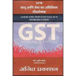 Ajit Prakashan's Goods & Service Tax Act Introduction [GST] 2017 [Marathi] by Adv. Sudhir J. Birje