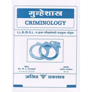Ajit Prakashan's Criminology (Marathi) Notes For B.S.L & L.L.B by Adv. D.A. Sahastrabudhe
