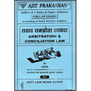 Ajit Prakashan's Notes on Arbitration Conciliation and ADR in Marathi Law Students by Mrs. Nanda Lahade