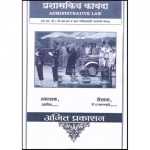 Ajit Prakashan's Administrative Law (Marathi) Notes For B.S.L & L.L.B by Adv. D.A. Sahastrabudhe