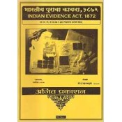 Ajit Prakashan's Indian Evidence Act, 1872 (Marathi) Notes for BSL& LL.B by Adv. Sudhir J. Birje