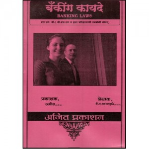 Ajit Prakashan's Banking Laws (Marathi) Notes For B.S.L & L.L.B by Adv. D.A. Sahastrabudhe