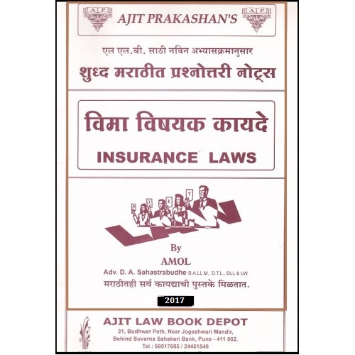 Ajit Prakashan's Insurance Laws (Marathi) Notes For B.S.L & L.L.B by Adv. D.A. Sahastrabudhe