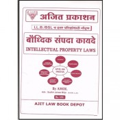 Ajit Prakashan's Intellectual Property Laws (Marathi) Notes For B.S.L & L.L.B by Adv. Sudhir J. Birje