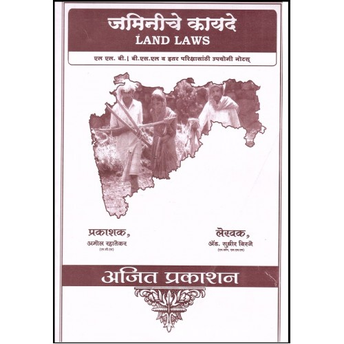 Ajit Prakashan's Land Laws (Marathi) Notes For B.S.L & L.L.B by Adv. Sudhir J. Birje