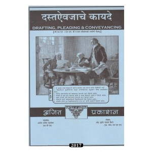 Ajit Prakashan's Notes on Drafting, Pleading & Conveyancing (Marathi) For B.S.L & L.L.B by Adv. Sudhir J. Birje