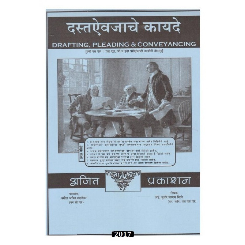 Ajit Prakashan's Drafting, Pleading & Conveyancing (Marathi) For