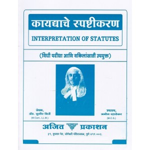 Ajit Prakashan's Interpretation of Statutes [IOS-Marathi] Notes for LLB & BSL by Adv. Sudhir J. Birje