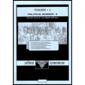 Ajit Prakashan's Political Science - II [Foundations of Political Obligations] (Notes in Marathi) for BSL - II ( Sem - I)