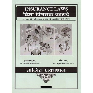 Ajit Prakashan's Insurance Laws Notes For B.S.L & LL.B by Adv. Sudhir J. Birje