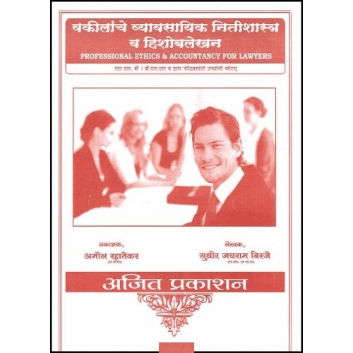 Ajit Prakashan's Professional Ethics & Accountancy  [Marathi] Notes For B.S.L & LL.B by Adv. Sudhir J. Birje