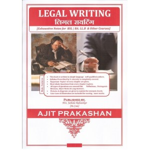 Ajit Prakashan's Legal Writing Notes For BSL & LLB by Adv. Sudhir J. Birje