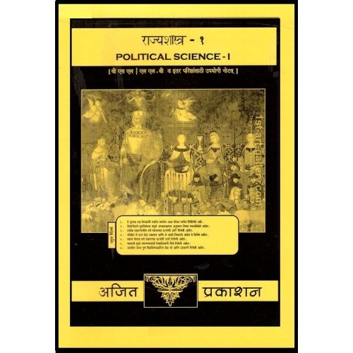 Ajit Prakashan's Political Science - I [Marathi] Notes  For BSL