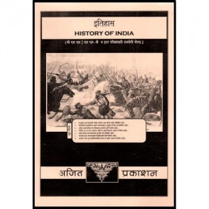 Ajit Prakashan's History of India [Marathi] Notes For BSL