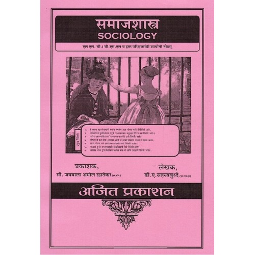 Ajit Prakashan's Sociology [Marathi] Notes for BSL