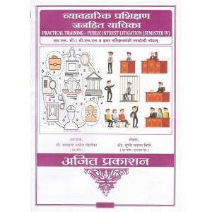 Ajit Prakashan's Public Interest Litigation Notes in Marathi for BSL & LL.B by Adv. Sudhir J. Birje | व्यावहारिक प्रशिक्षण जनहित याचिका