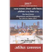 Ajit Prakashan's Real Estate (Regulation & Development) Act, 2016 by Adv. Sudhir J. Birje (RERA 2019 - Marathi)