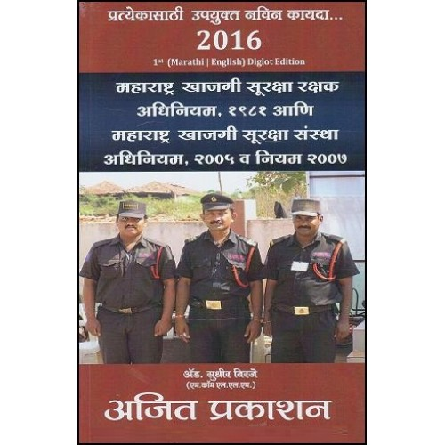 Ajit Prakashan's Maharashtra Private Security Guards & Agencies Laws in Marathi by Sudhir J. Birje (PSARA)