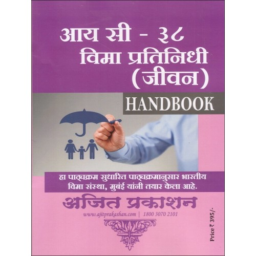 Ajit Prakashan's The IC-38 Insurance Agents Life Handbook [Marathi] by Insurance Institute of India