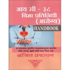 Ajit Prakashan's The IC-38 Insurance Agents Health Handbook [Marathi] by Insurance Institute of India