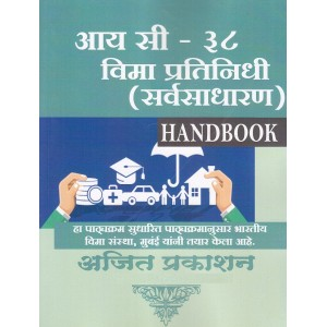 Ajit Prakashan's The IC-38 Insurance Agents Non-Life Handbook [Marathi] by Insurance Institute of India | आय सी - ३८ विमा प्रतिनिधी (सर्वसाधारण )