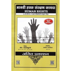 Ajit Prakashan's Human Rights (Marathi) Notes For LL.B  & B.S.L [New Syllabus] by Late Adv. D.A. Sahastrabudhe