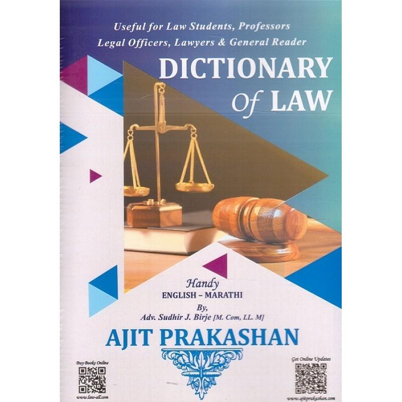 Ajit Prakashan's Dictionary of Law [English - Marathi] for