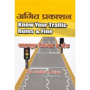 Ajit Prakashan's Know Your Traffic Rules & Fine [Pocket] by Adv. Sudhir J. Birje [Marathi-English] |  वाहतूक नियम व दंड