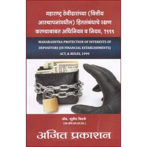 Ajit Prakashan's Maharashtra Protection of Interest of Depositors [In Financial Establishments] Act, 1999 and Rules 1999 [Marathi]
