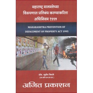 Ajit Prakashan's Maharashtra Prevention of Defacement of Property Act 1995 [Marathi]
