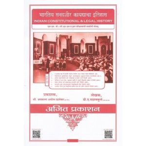 Ajit Prakashan's Indian Constitutional & Legal History [Marathi] for BSL & LLB by Late. Adv. D. A. Sahastrabuddhe