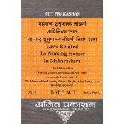 Ajit Prakashan's Laws Related to Nursing Homes in Maharashtra [Marathi -English] Bare Act