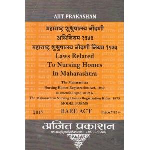 Civil Law Books in English \u0026 Marathi
