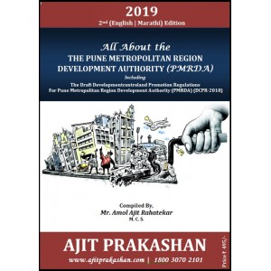 Ajit Prakashan's All About the Pune Metropolitan Region Development Authority (PMRDA) English/Marathi 2nd Ed. 2019