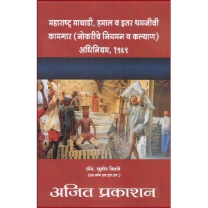 Ajit Prakashan's Maharashtra Mathadi Hamal & Other Manual Workers' (Regulation of Employment & Welfare) Act, 1969 [Marathi]