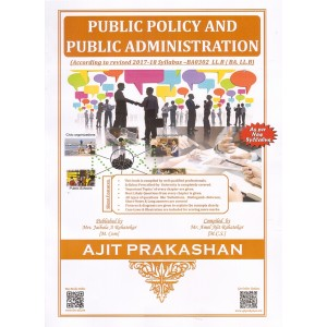 Ajit Prakashan's Public Policy and Public Administration for BA LL.B & LL.B Students New Syllabus by Mr. Amol Rahatekar