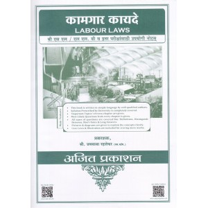 Ajit Prakashan's Labour Laws (Marathi) Notes for BSL & LL.B by Adv. D A Sahastrabudhe
