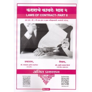 Ajit Prakashan's Law of Contract - II (Marathi) Notes For B.S.L & L.L.B by Adv. Sudhir J. Birje