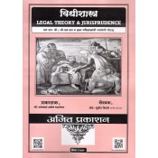 Ajit Prakashan's Legal Theory & Jurisprudence (Marathi) Notes For B.S.L & L.L.B by Adv. Sudhir J. Birje