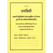 Our Society [Marathi - आपली सोसायटी | Aapli