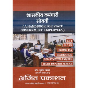 Ajit Prakashan's शासकीय कर्मचारी सोबती | A Handbook for Maharashtra State Government Employees in Marathi (Shaskiy Karmchari Sobati) by Adv. Sudhir J. Birje
