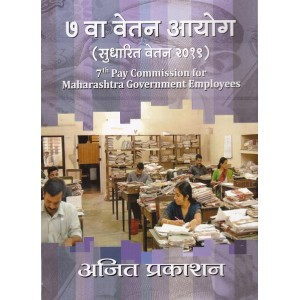 Ajit Prakashan's 7th Pay Commission (Revised Pay 2019) | Seventh Pay Commission | ७ वा वेतन आयोग (सुधारित वेतन २०१९) for Maharashtra Government Employees