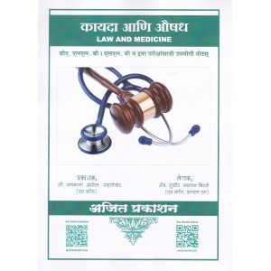 Ajit Prakashan's Law and Medicine in Marathi for BA.LL.B & LL.B by Adv. Sudhir J. Birje