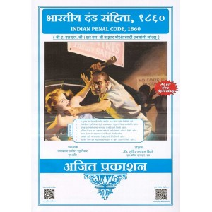 Ajit Prakashan's Indian Penal Code, 1860 (IPC- Marathi) Notes for BALLB & LLB by Adv. Sudhir J. Birje | Law of Crimes [New Syllabus]