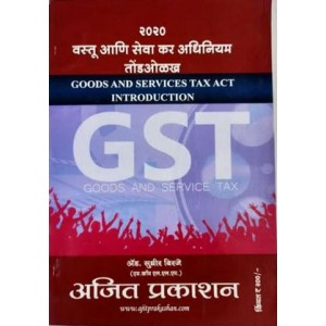 Ajit Prakashan's Goods & Service Tax Act Introduction [GST] 2020 [Marathi] by Adv. Sudhir J. Birje