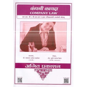 Ajit Prakashan's Company Law Notes (Marathi) For BSL & LLB by Adv. Sudhir Jairam Birje
