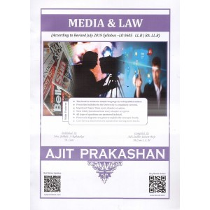 Ajit Prakashan's Media & Law for BA.LL.B & LL.B [July 2019 New Syllabus] by Adv. Sudhir J. Birje